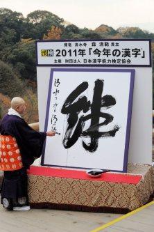 【2011年の今年の漢字「絆」】東日本大震災やタイの洪水など国内外で大きな自然災害が相次ぎ、人のつながりの大切さを改めて感じたことや、サッカー女子W杯で初優勝した「なでしこジャパン」のチームワークが主な理由=京都市の清水寺で2011年12月12日、森園道子撮影