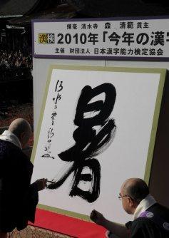 【2010年の今年の漢字「暑」】夏は記録的な猛暑に襲われた=京都市東山区の清水寺で2010年12月10日、望月亮一撮影