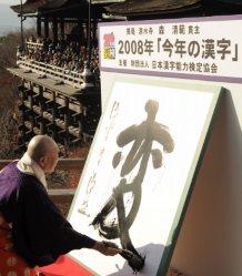 【2008年の今年の漢字「変」】オバマ氏が当選した米大統領選や金融危機、気候異変など「変化」を象徴した=京都市東山区の清水寺で2008年12月12日、望月亮一撮影
