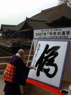 【2007年の今年の漢字「偽」】食品偽装問題など暮らしに直結する「偽り」に高い関心が寄せられた=京都市東山区の清水寺で2007年12月12日、望月亮一撮影