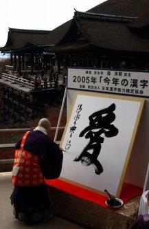 【2005年の今年の漢字「愛」】黒田慶樹さんと清子さんの結婚や被災地への世界中からの支援、各界の「アイちゃん」が活躍した=京都市東山区の清水寺で2005年12月12日、懸尾公治撮影