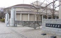 首都大学東京=東京都八王子市