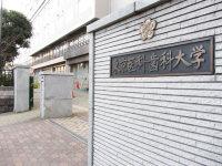 東京医科歯科大学=東京都文京区