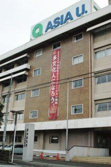 亜細亜大学=東京都武蔵野市