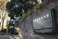 国際基督教大学=東京都三鷹市、同大提供