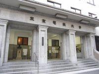 東京電機大学=東京都千代田区