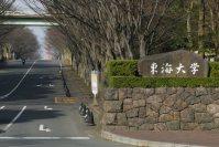 東海大学=神奈川県平塚市