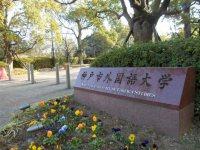 神戸市外国語大学=神戸市西区