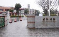 鳥取大学=鳥取市
