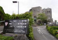 沖縄キリスト教学院大学=沖縄県西原町