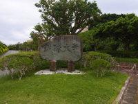 琉球大学=沖縄県西原町