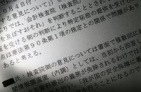 会計検査院は秘密保護法について「憲法90条の規定との関係で問題」と繰り返し訴えていた=2013年10月4日付の内閣官房との「電話交渉録」から
