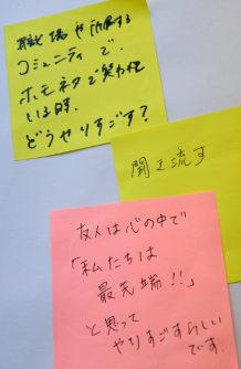 「コミュニティースペース」のホワイトボードに張ってある悩みを相談するメモ=大阪市淀川区で2015年11月、大西岳彦撮影