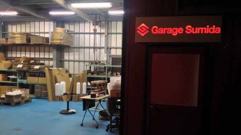 浜野製作所(東京都墨田区)の倉庫を改装した「ガレージスミダ」=チャレナジー提供