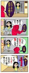 福岡県警のホームページに公開されている性犯罪から身を守るための4コマ漫画