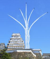 姫路城修理完成を祝って編隊飛行を披露するブルーインパルス=姫路城の三の丸広場で、川畑展之撮影