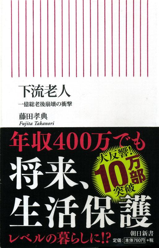 藤田さんの著書「下流老人」
