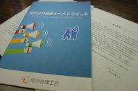 東京弁護士会が作製した「地方公共団体とヘイトスピーチ」