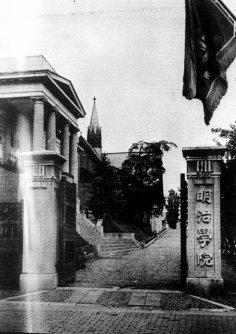 明治学院の正門=1935年5月撮影