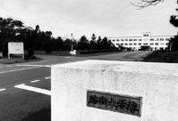 防衛大学校の正門=神奈川県・横須賀市で1985年9月30日撮影