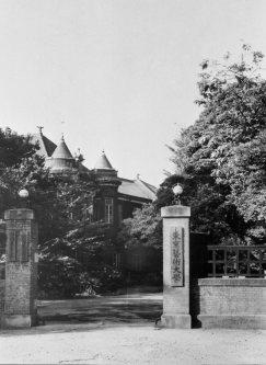 東京芸術大学の正門=1953年7月撮影
