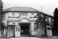 島根大学正門=松江市で1958年12月26日撮影