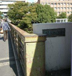 駅を背にして右に曲がるとすぐ「お茶の水橋」がかかる=銅崎順子撮影