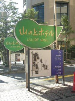 アカデミーコモンの前の通りをまっすぐいくと右手に老舗の「山の上ホテル」の看板=銅崎順子撮影