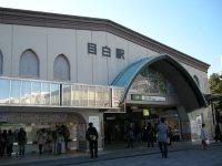 JR目白駅舎=銅崎順子撮影