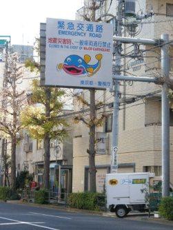 目白通りの上にかかるナマズの看板=銅崎順子撮影