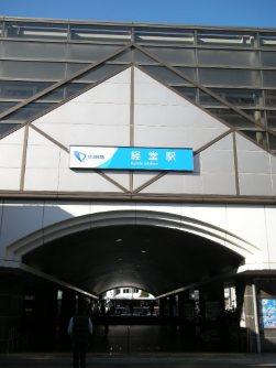 振り返ってみた経堂駅舎=銅崎順子撮影
