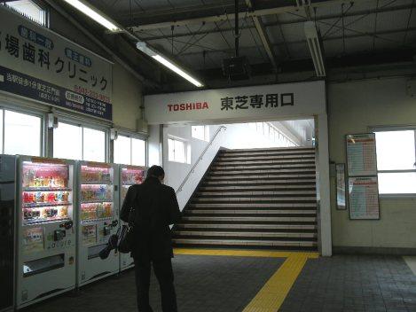 JR北府中駅の改札を出ると右手に「東芝専用口」。東芝府中事業所が隣接している=銅崎順子撮影