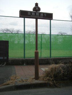 美術館通りをまっすぐ進む=銅崎順子撮影