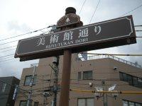 美術館通りとあるが、東京都府中市美術館は約2キロ先=銅崎順子撮影
