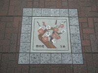 府中市の花はウメ=銅崎順子撮影
