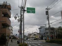 広域避難場所東京農工大↑と書かれた看板。しかし正門に行くにはすぐの信号を左折する=銅崎順子撮影