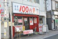学生街ならではの格安料金の飲食店=垂水友里香撮影