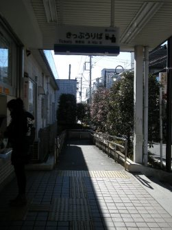 改札を出て左に切符売り場=銅崎順子撮影