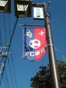 サッカーのFC東京を応援する旗があちこちに=銅崎順子撮影