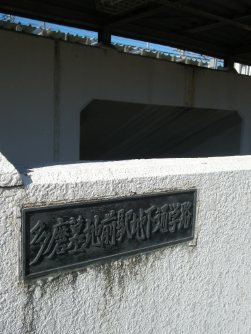地下道の名前は「多磨墓地前駅地下通学路」=銅崎順子撮影