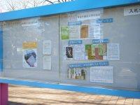 掲示板には「地域住民参加型情報」のコーナーも=銅崎順子撮影