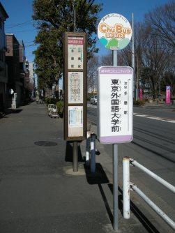 バス停=銅崎順子撮影