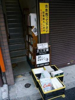 明治通りを越えると古書店が目に付く=小座野容斉撮影