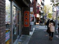 ラーメン「えぞ菊」戸塚店は昔からある店。本店は昨年閉店したそうだ=小座野容斉撮影