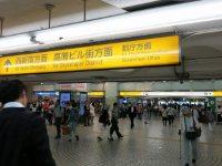 新宿キャンパスへは地下通路の中央通りを行くルートと地上から行くルートがある。いずれも徒歩5分ほどの距離=中根正義撮影