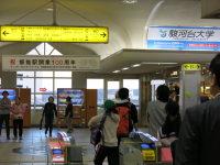 飯能駅改札には大学の広告看板が。改札を出たら、南口方面へ=中根正義撮影