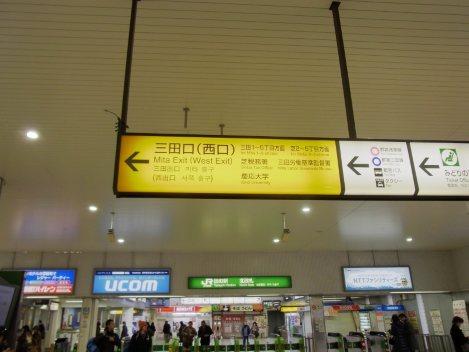 JR山手線、JR京浜東北線田町駅の三田口(西口)へ=坂田有美撮影