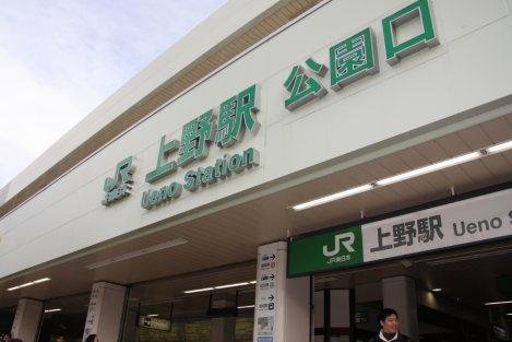 JR上野駅の公園口=江刺弘子撮影