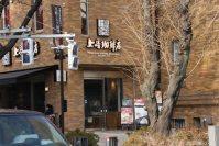 横断歩道を渡ると「東京国立博物館 黒田記念館別館」。1Fには喫茶店=江刺弘子撮影
