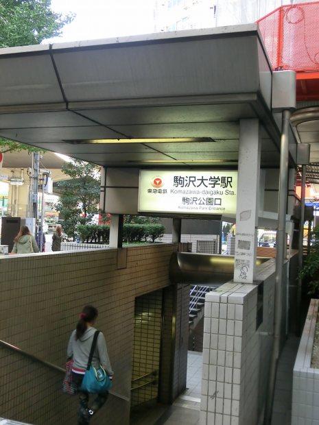 最寄り駅は東急駒沢大角駅=柴沼均撮影